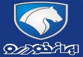 گروه صنعتی ایران خودرو: پیامک از شماره ۹۸۳۰۰۰۹۶۴۴۰ برای منتخبان ارسال ...