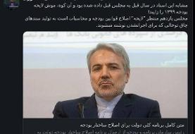 انتقاد تند نماینده تهران از برنامه دولت برای اصلاح ساختار بودجه