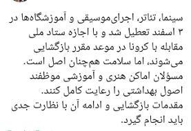 توئیت وزیر ارشاد درباره بازگشایی سالنهای سینما و تئاتر