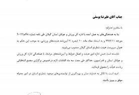 سرپرست هیات شطرنج استان گیلان مشخص شد