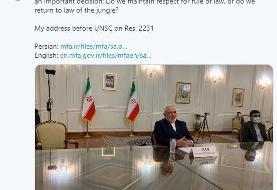 ظریف: ماندگاری شورای امنیت در احترام به حاکمیت قانون یا بازگشت به قانون جنگل