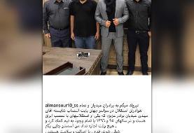 افشاگری منصوریان از عملکرد عضو جدید هیئتمدیره استقلال/عکس