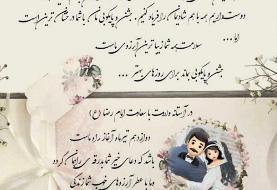 کارت عروسی یک عروس و داماد در روزهای کرونایی/عکس