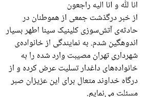 تسلیت حناچی برای درگذشت جمعی از هموطنان در حادثه کلینیک