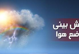 وضعیت آب و هوا، امروز ۱۲ تیر ۹۹