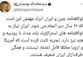 واکنش عطاالله مهاجرانی به توافق ۲۵ ساله ایران و چین | ایراد قرارداد چیست؟