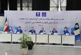 به روز رسانی تعهدات معوق ۱۳محصول ایران خودرو / پیش ثبت نام ۶۰ هزار نفر ...