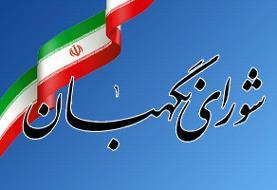 تاکید فقهای شورای نگهبان بر حضور فعال و موثر ایران در مجامع بینالمللی