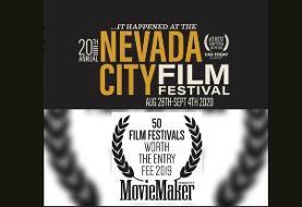 فیلمنامه «کیک هویج» به جشنواره نوادای آمریکا راه یافت