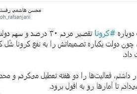 محسن هاشمی: در اوجگیری دوباره کرونا تقصیر مردم ۳۰ درصد است/ اختیار داشتم تهران را دو هفته تعطیل ...