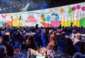 آشنایی با جشنواره بینالمللی فیلم پالم اسپرینگز
