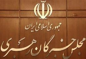جلسه کمیسیون« پاسداری و حراست از ولایت فقیه» مجلس خبرگان تشکیل شد
