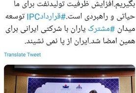 وزیر نفت: ایران از پا نمینشیند