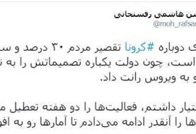 دولت روحانی به کرونا رانت داد | من اگر اختیار داشتم دو هفته تعطیل میکردم