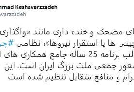 سفیر ایران در چین: ادعای واگذاری جزیره کیش یا استقرار نیروهای نظامی توهین به ملت است