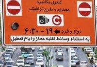 اجرای طرح ترافیک در تهران ادامه دارد؟
