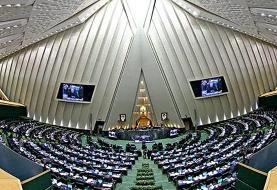 طرح دوفوریتی مالیات بر خانههای خالی در مجلس تصویب شد