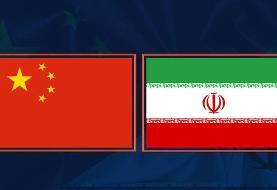 توضیحات سفیر ایران در مورد برنامه ۲۵ ساله همکاریهای ایران و چین