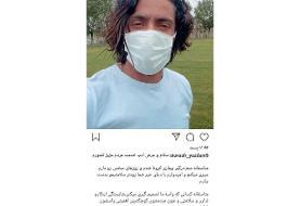 مدافع استقلال: متاسفانه کرونایی شدم/عکس