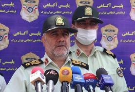 دستگیری ۲۴۴ مجرم حرفهای در تهران