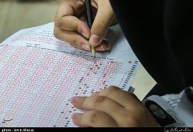 اعلام نظر نهایی درباره برگزاری آزمونهای سراسری