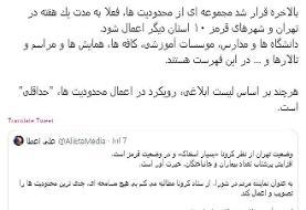 یک هفته محدودیت در تهران و شهرهای قرمز ١٠ استان دیگر