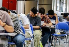 آزمونهای وزارت بهداشت هم به تعویق افتاد