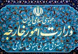 بیانیه وزارت خارجه ایران درباره پنجمین سالگرد انعقاد برجام