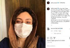 عکس | یکتا ناصر به کرونا مبتلا شد