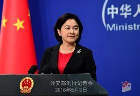 هوا چونینگ: چین اهمیت زیادی برای روابط دوستانه با ایران قائل است