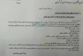 کرونا/ اعلام محدودیتهای یک هفته ای در تهران