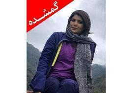 (تصاویر) جستوجوی گسترده برای یافتن دختر گمشده در کردکوی