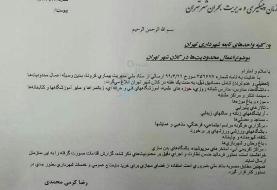 بازگشت یک هفتهای محدودیتهای اجتماعی به تهران