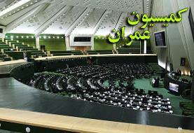 ارائه گزارش وزیر راه و شهرسازی به اعضای کمیسیون عمران