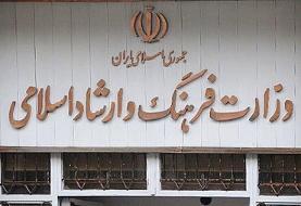 جدیدترین اطلاعیه وزارت ارشاد درباره وضعیت فعالیت مراکز فرهنگی هنری