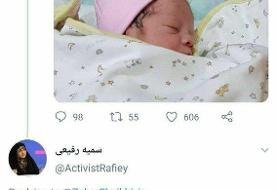 تبریک جالب نماینده مجلس به همکارش برای تولد سومین فرزند