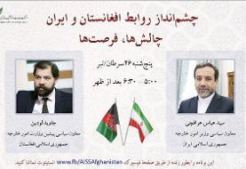 شرکت عراقچی در همایش «چشم انداز روابط افغانستان و ایران، چالشها، فرصتها»
