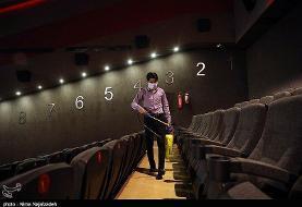 سینماهای تهران هم تعطیل شدند؟