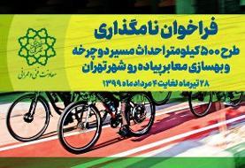 واگذاری نامگذاری ۵۰۰ کیلومتر از معابر به شهروندان تهرانی