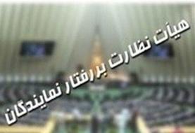 خلاصه مهمترین اخبار مجلس در روز ۲۵ تیر ماه