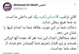 محمدعلی ابطحی: آقای ترامپ به شما هیچ ربطی ندارد /عباس عبدی: ایران فریب بازی ترامپ را نخورد