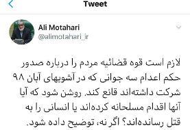 واکنش علی مطهری درباره حکم اعدام ۳ متهم جوان حوادث آبان ۹۸
