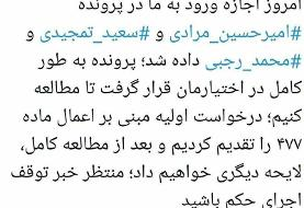 وکلای سه محکوم به اعدام حوادث آبان ۹۸: درخواست اعمال ماده ۴۷۷ ارسال شد؛ حکم متوقف میشود | قوه ...