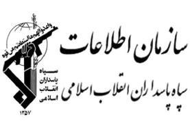 انهدام ودستگیری تیم منافقین دراستان فارس توسط سازمان اطلاعات سپاه