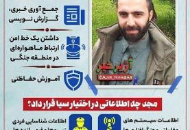 جزئیات تازه از پرونده محمود موسوی مجد حاسوسی که اعدام شد