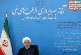 ۱۰ طرح و پروژه زیربنایی و توسعهای در حوزه آب و برق در استانهای فارس و کرمانشاه افتتاح شد