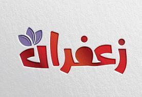 «زعفران» برای روز ناشنوایان برنامه دارد