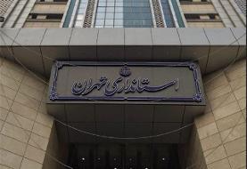 دستگیری تعدادی از شهرداران استان تهران به اتهام جرم رشوه خواری