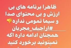 عذرخواهی دو پهلوی مجری جنجالی از پرسپولیسیها + فیلم