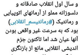 توئیت معنادار مدیرمسئول سابق روزنامه کیهان